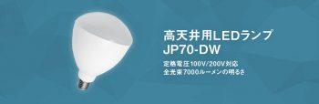 topvisual-jp70