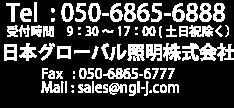 tel050-6865-6555 受付時間 10:00 ~ 18:30 (土日祝除く)
